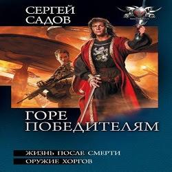Горе победителям. Сергей Садов — Слушать аудиокнигу онлайн