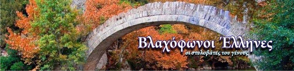 βλαχόφωνοι Έλληνες