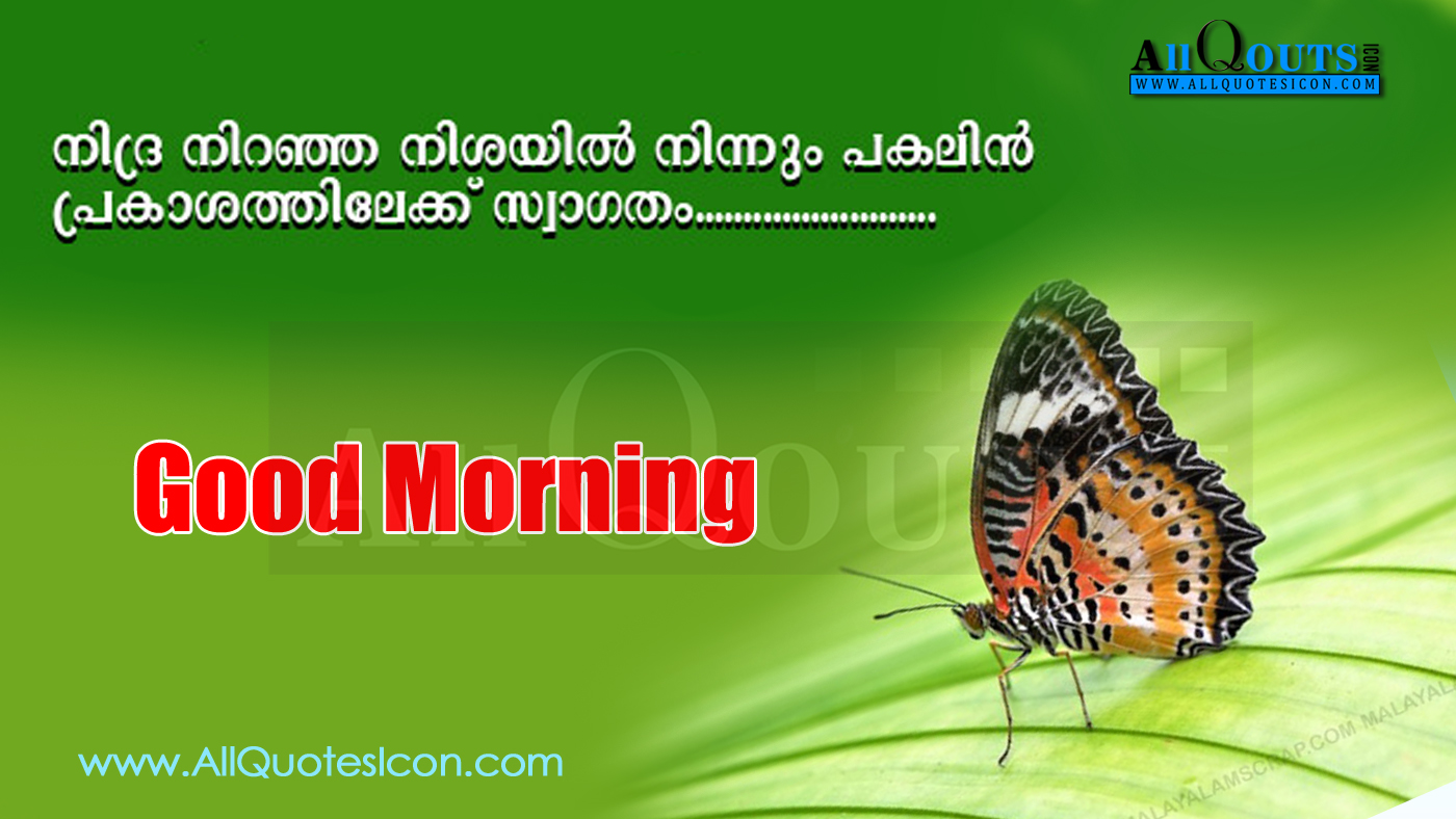 Good Morning Quotes Goodreads : Good morning wishes and malayalam quotes with nice images