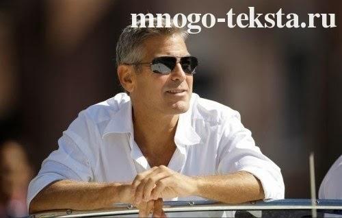 Реклама с Джорджем Клуни, Джордж Клуни биография, Фильм охота за сокровищами