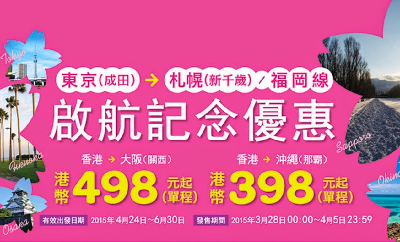 Peach 樂桃航空【啟航記念優惠】香港飛大阪單程$498起、沖繩$398起,今晚零晨(3月28日)12點開賣。
