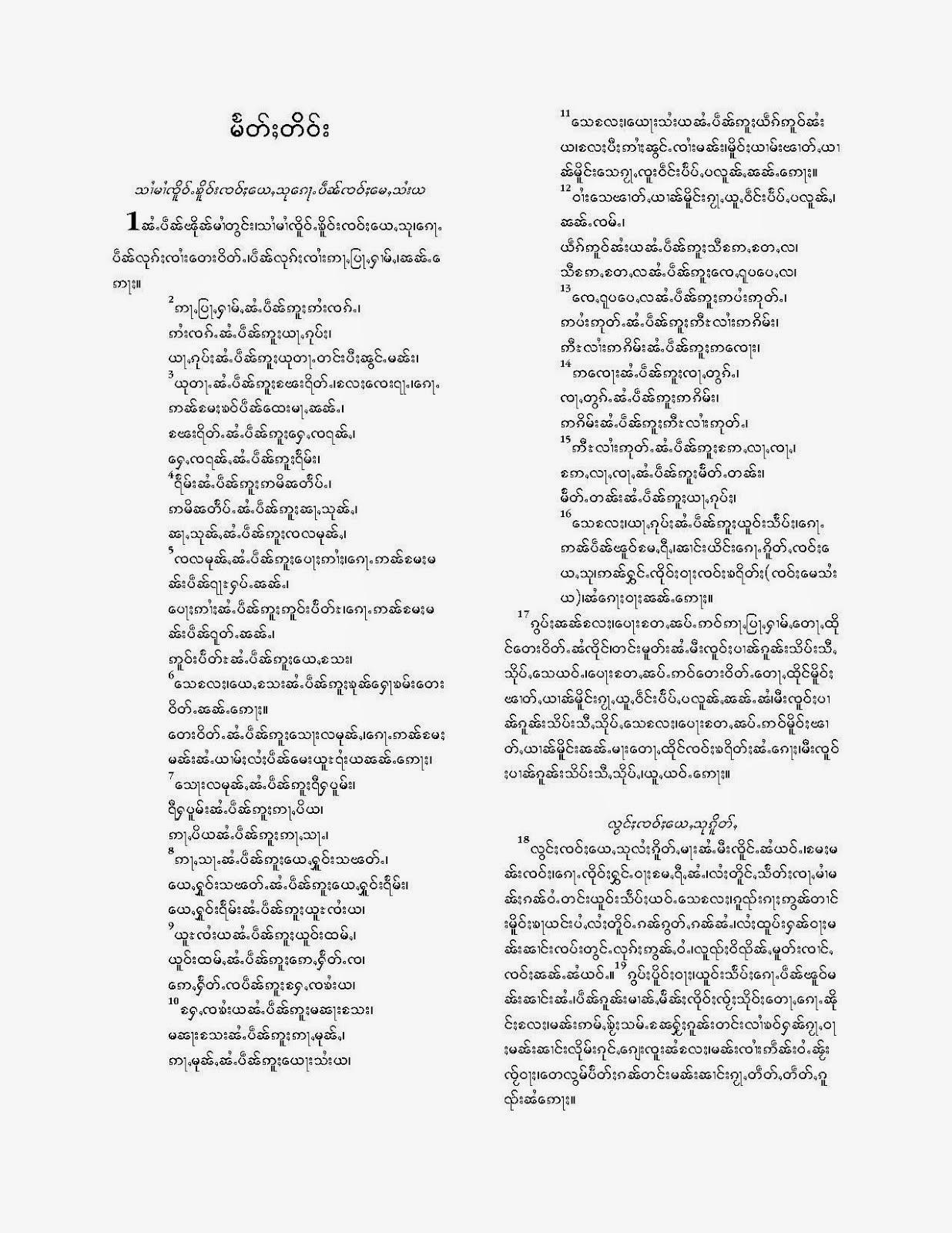 MATTHEW 1 - (Holy Bible in Tai Language)