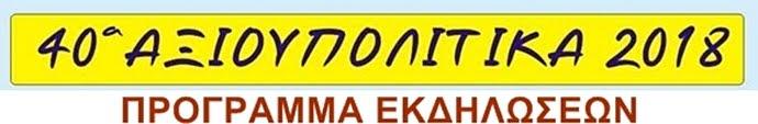 ΑΞΙΟΥΠΟΛΙΤΙΚΑ 2018