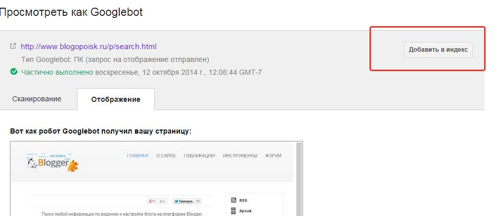 Посмотреть как Googlebot индексирование