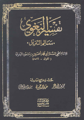 حمل تفسير البغوي - طبعة دار طيبة ( 8 مجلدات ) pdf
