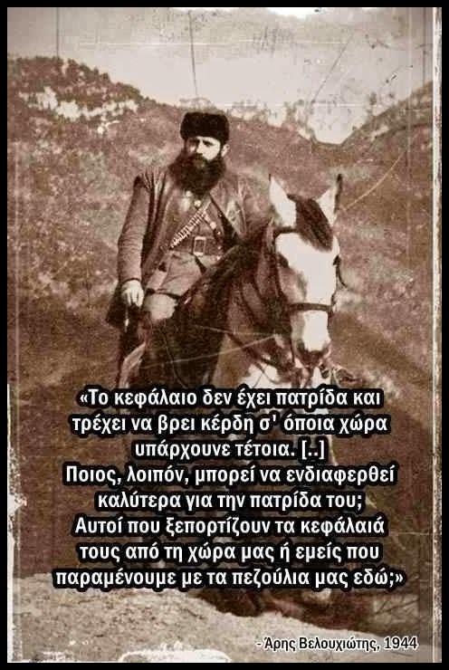 Η Επανάσταση πρώτα και πάντα!