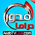 البث المباشر -  قناة المحور دراما Elmehwar Drama Live TV
