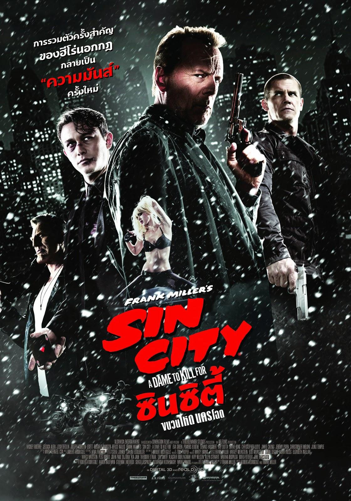 Sin City : A Dame to Kill For (2014) ซินซิตี้ ขบวนโหด นครโฉด