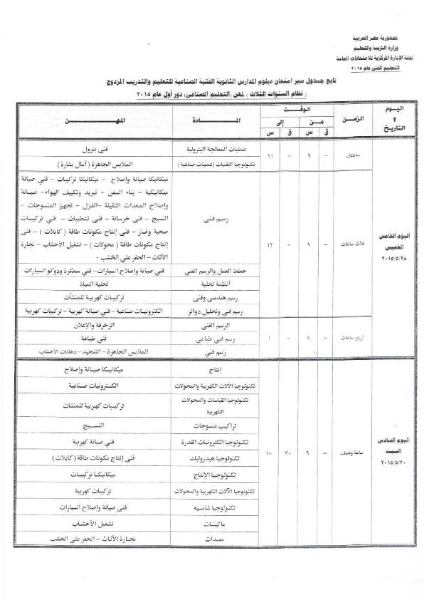 ننشر أخر جداول لدبلومات الثانوية الفنية موقع الوزارة تحديث 11 إبريل2015 2_2_014.png