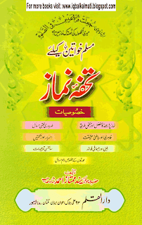 Muslim Khawateen Kay Liay Tohfa e Namaz