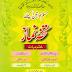 Tohfa e Namaz By Shaykh Syed Mumtaz Ahmad