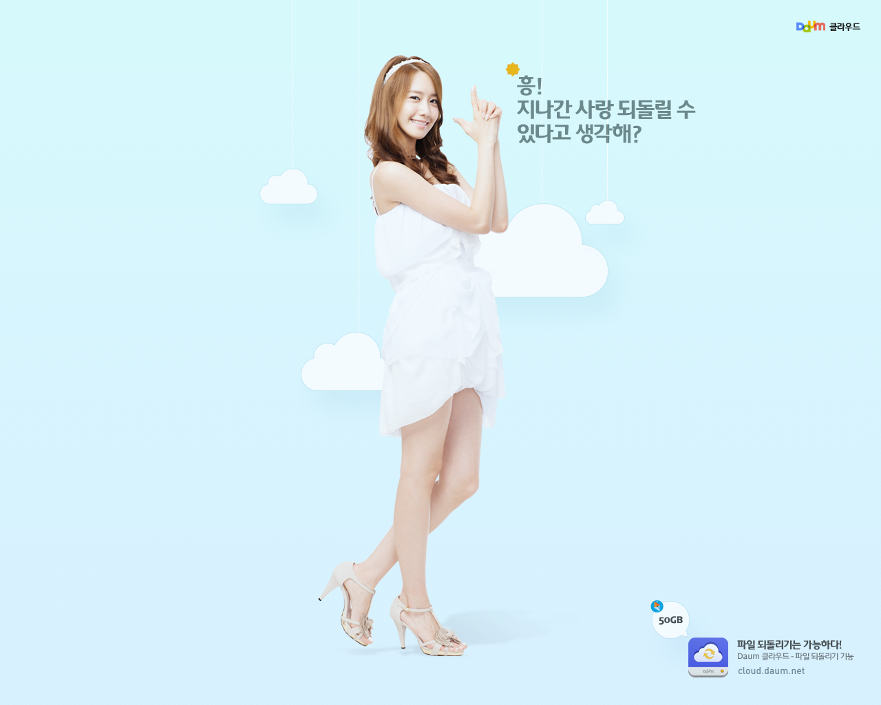 ... /AAAAAAAACNc/ORUaT4qJTYk/s1600/Yoona+SNSD+Daum+Cloud+Wallpaper.jpg