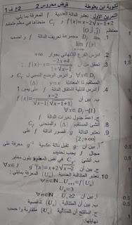 تصحيح تمرين مقترح 19 حول دراسة دالة وتمثيلها المبياني مع حساب نهاية متتالة