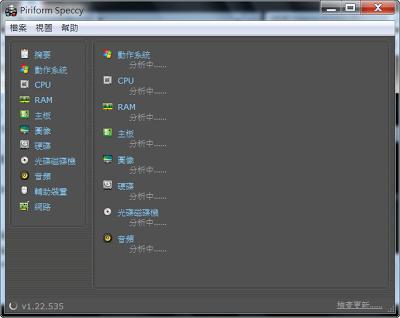 電腦系統硬體規格檢測工具,Speccy V1.25 多國語言綠色免安裝版!
