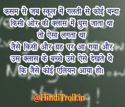 Kasam Se Jab School Hindi Funny Quotes Wallpaper Hinditroll In