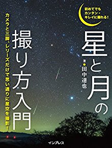 [田中達也] 初めてでもカンタン・キレイに撮れる! 星と月の撮り方入門