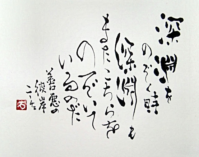 japanese calligraphy Seeds of wisdom chinese and japanese calligraphy prints an outstanding collection of japanese calligraphy art prints featuring classic sayings of wisdom, combined with oriental kanji calligraphy characters.
