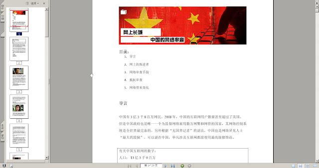 网上长城-中国的网络审查-截图