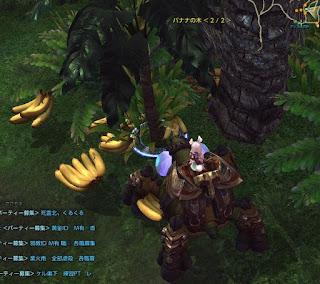 TERAのバナナ