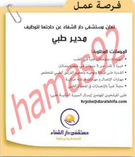 اعلانات وظائف جريدة الوطن الثلاثاء 2442012