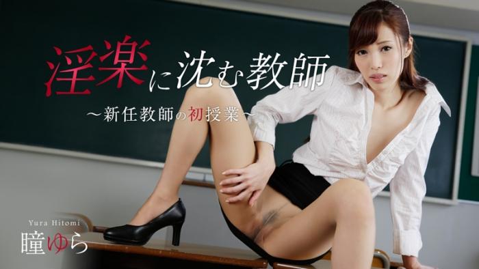 0877_Hey – Yura Hitomi