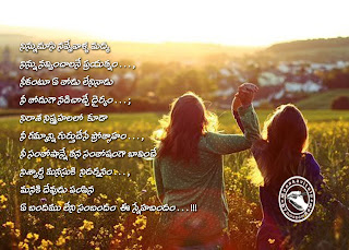 FRIENDSHIP DAY QUOTES TELUGU, FRIENDSHIP DAY MESSAGES