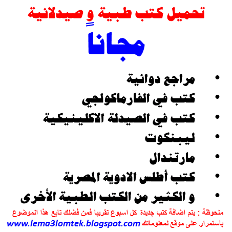تحميل كتب طبية مجانا تنزيل كتاب طبي مجاني download free medical books .pdf