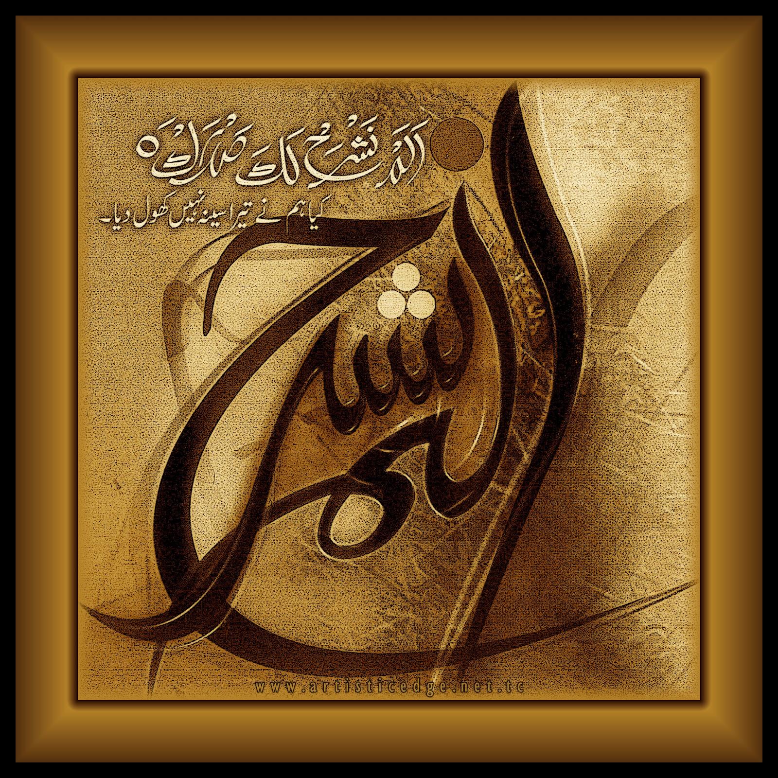 Artistic Edge Ayat E Qurani Artistic Edge