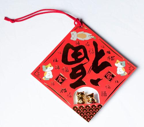 Toufuku Nyanko
