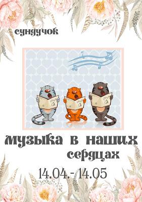 """+++Задание """"Музыка в наших сердцах"""" до 14/05"""