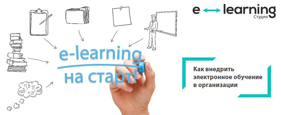 E-learning на Старт!