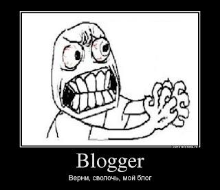 Blogger верни мой блог