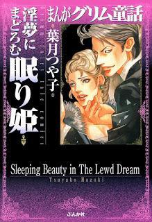[葉月つや子] 淫夢にまどろむ眠り姫 まんがグリム童話