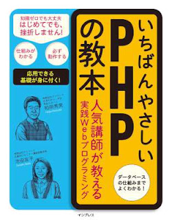 [柏岡秀男,池田友子] いちばんやさしいPHPの教本