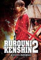 Rurouni Kenshin 2: Kyoto en llamas (2014)