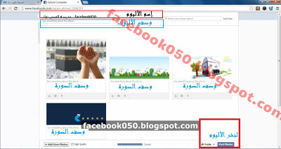 3 - إنشاء ألبومات صورية علي حسابك بموقع فيسبوك - Create Album in your facebook acount