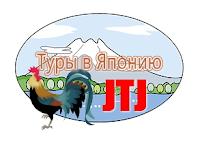 ТУРЫ В ЯПОНИЮ от JTJ