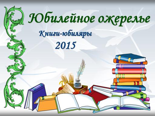 Книги-юбиляры 2015
