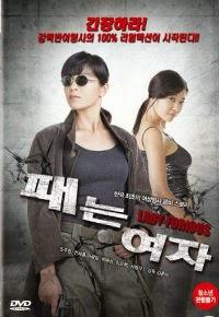 Lady Furious - Pae neun Yeo ja