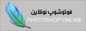 http://3.bp.blogspot.com/-gfA7jy6CjCg/UqIchu3BmBI/AAAAAAAAZHg/x1UOkc4s_Kc/s1600/PHOTOSHOP+ONLINE.png