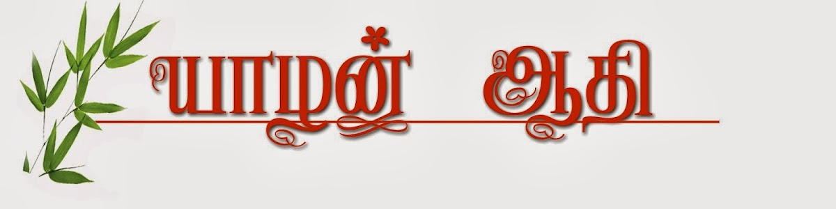யாழன் ஆதி
