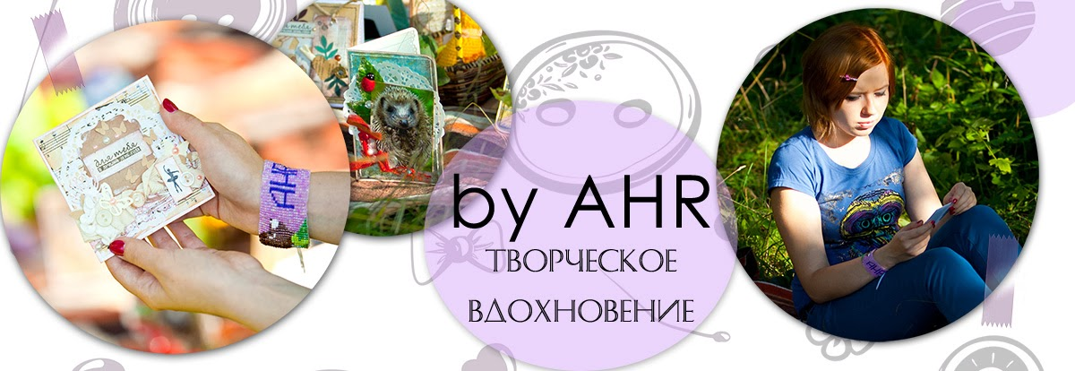 by AHR, творческое вдохновение