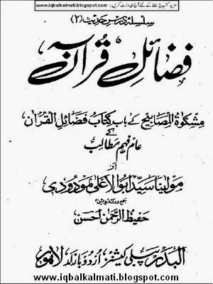 Fazail e Quraan by Syed Abulala Maududi (RA)