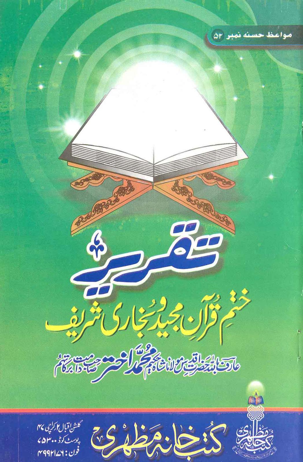 https://www.4shared.com/office/9bMEFR4Lba/Taqreer_Khatm_e_Quran_Shareef_.html