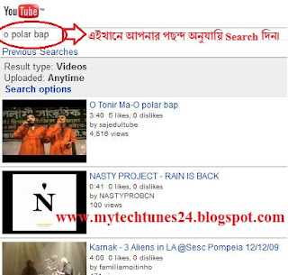 সরাসরি Youtube এর ভিডিও দেখুন মাত্র ২০-২৫ কেবি. স্পীডে