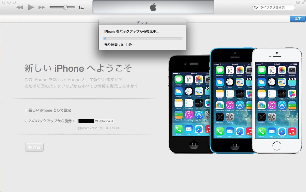 iPhoneを機種変更してからiTunesでバックアップ