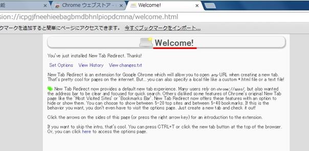 Chrome 拡張機能「new tab redirect」を追加完了