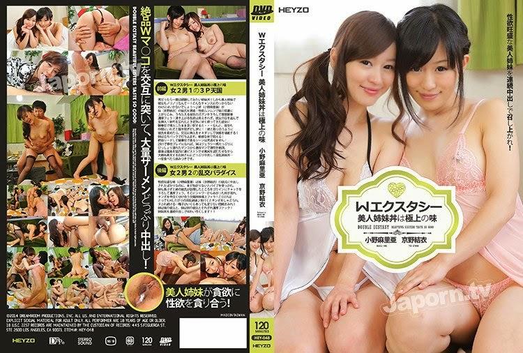 [HEY-048] Ecstasy Beautiful Sisters – Maria Ono, Yui Kyouno