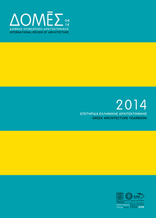 ΔΟΜΕΣ: 2014 ΕΠΕΤΗΡΙΔΑ ΕΛΛΗΝΙΚΗΣ ΑΡΧΙΤΕΚΤΟΝΙΚΗΣ