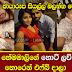 Actress Nadeesha Hemamali's & her boyfriend's photos & videos leak online